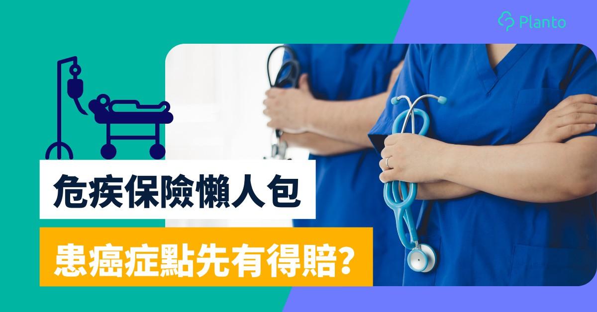 危疾保險比較〡危疾保險你識幾多? 患癌症點先有得賠?