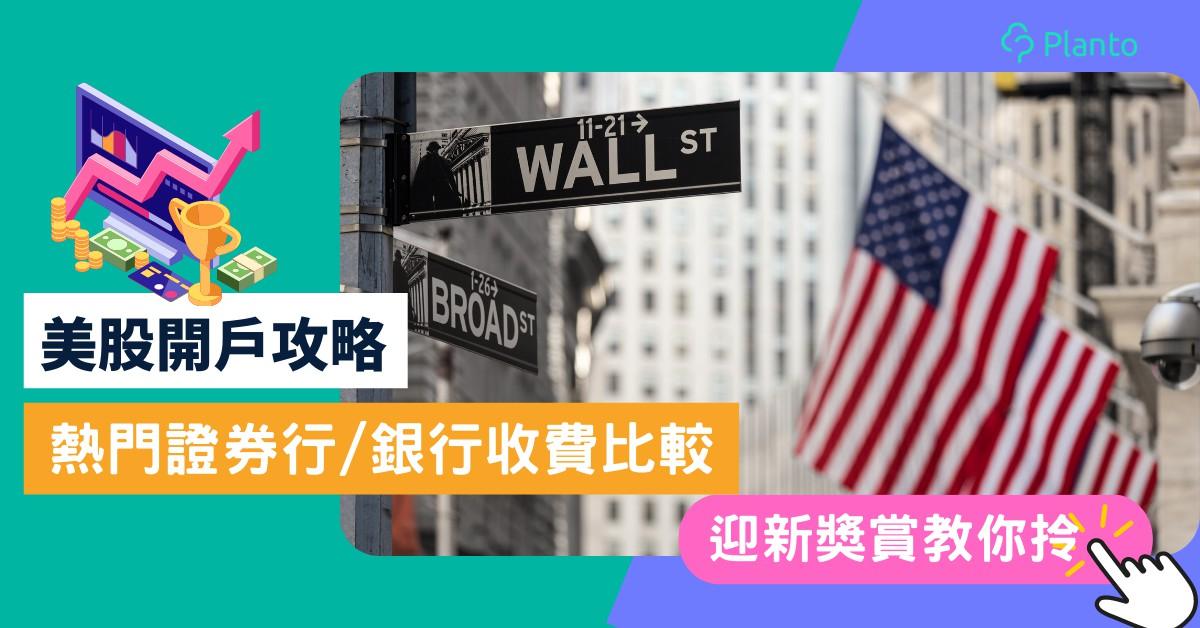 買美股2021〡美股入門知識+熱門證券戶口收費比較
