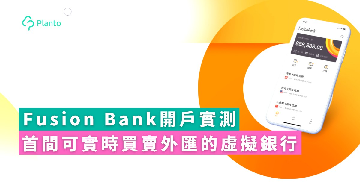 外匯買賣|富融銀行Fusion Bank開戶實測 首間免手續費實時買賣外匯的虛擬銀行