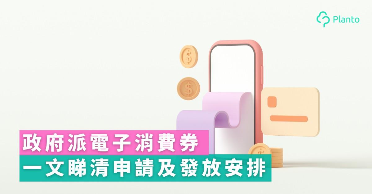 HK$5,000消費券|4間儲值支付工具協助發放 電子消費券申請及發放安排  支付寶香港/八達通/Tap & Go拍住賞/WeChat Pay HK