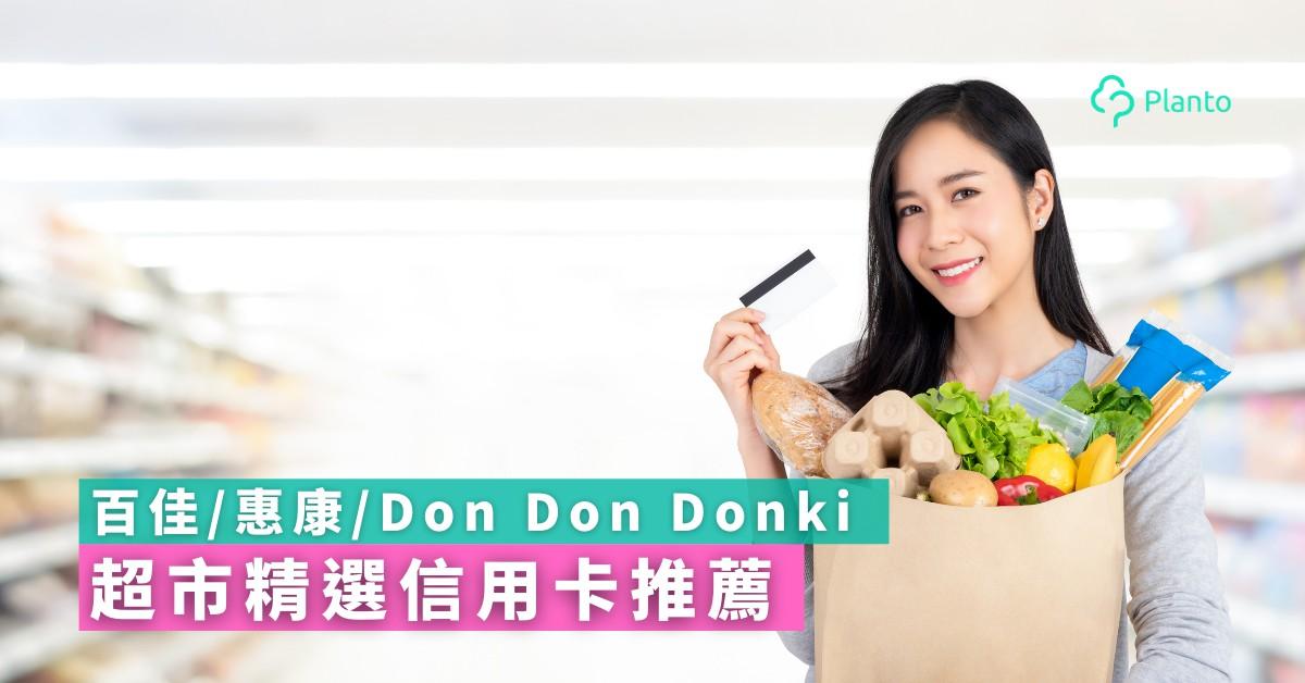 超市信用卡優惠|Don Don Donki/百佳/惠康等超市優惠 精選超市信用卡推薦