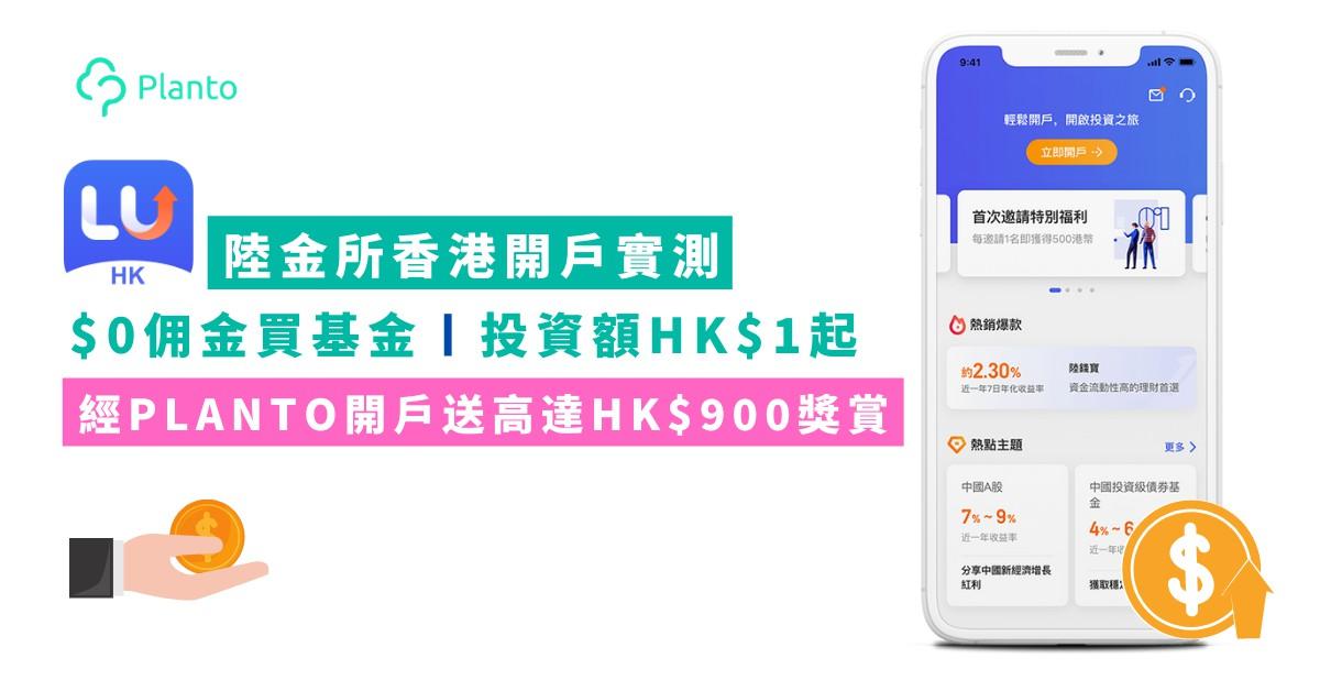 開戶限時送$900獎賞〡陸金所香港LUHK:$0佣金自助基金平台  投資額低至$1起