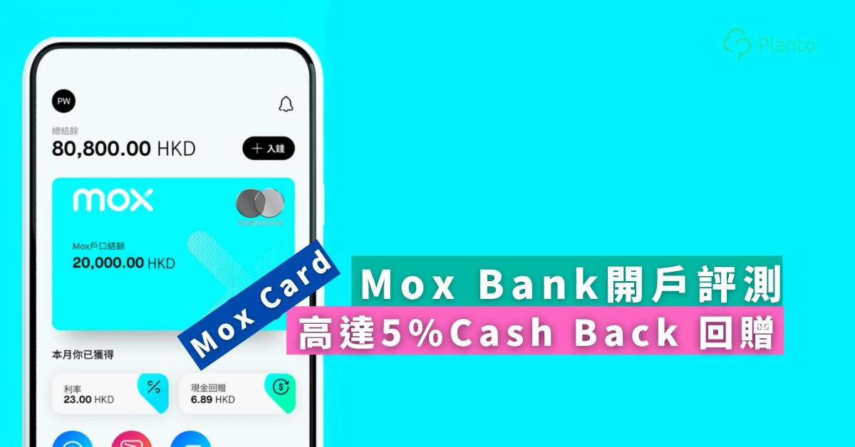 Mox Bank實測|邀請碼開戶賺$100!首張虛擬銀行信用卡Mox Credit 叫foodpanda享10% CashBack回贈