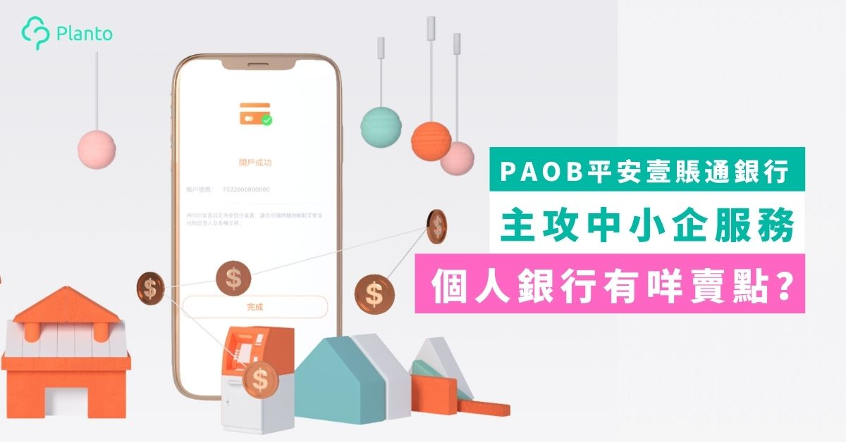 PAOB評測〡平安壹賬通銀行主攻中小企服務  個人客戶享無卡提款+0.6%存息