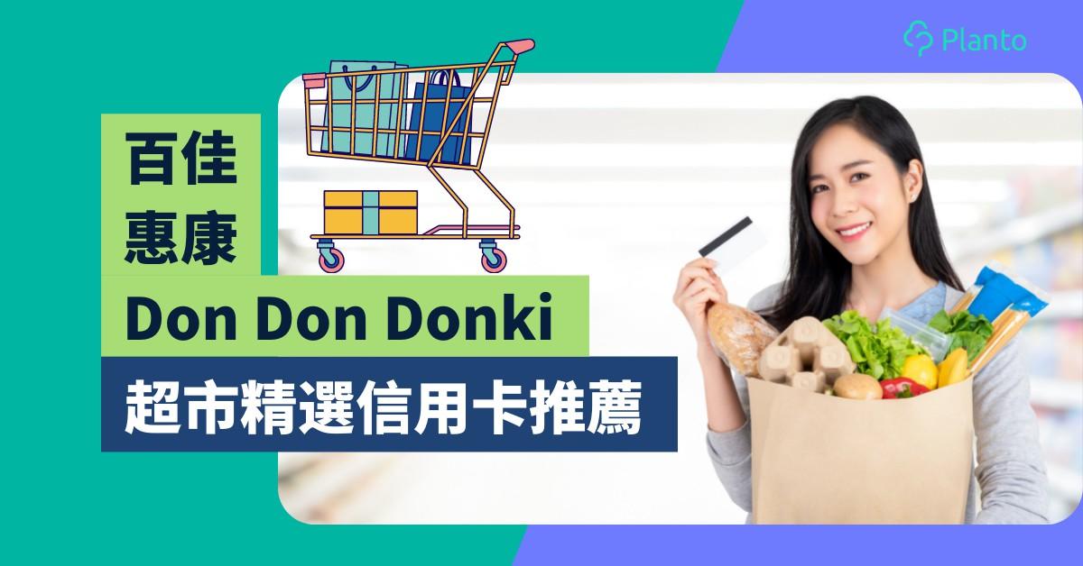 超市信用卡優惠 Don Don Donki/百佳/惠康等超市優惠 精選超市信用卡推薦