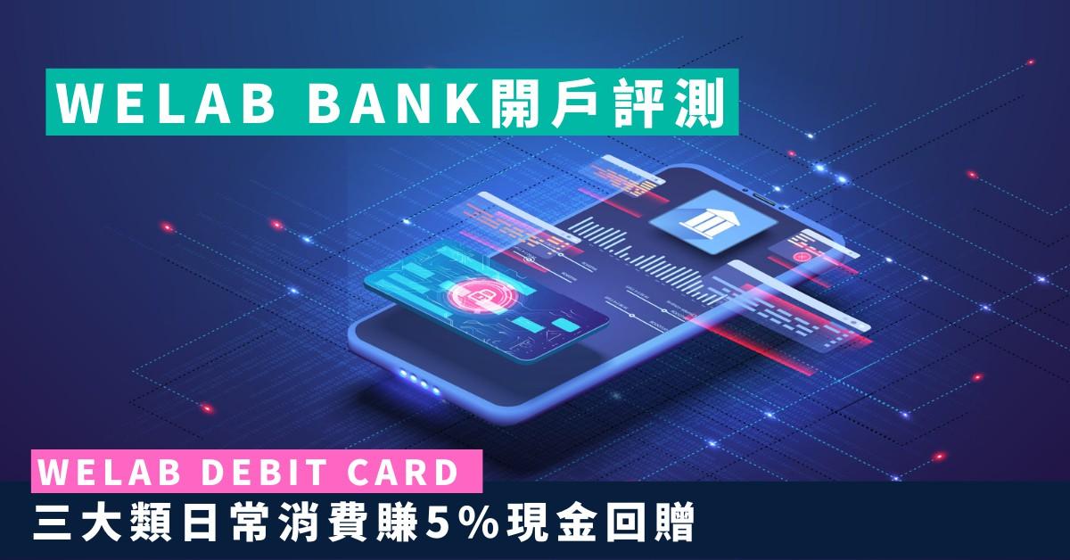 開戶賞$200|匯立銀行WeLab Bank開戶評測:Debit Card三類消費賺5%現金回贈