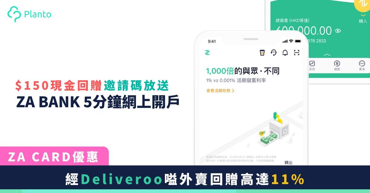 邀請碼:PLANTO150〡眾安銀行 ZA Bank 開戶評測$150回贈獨家放送