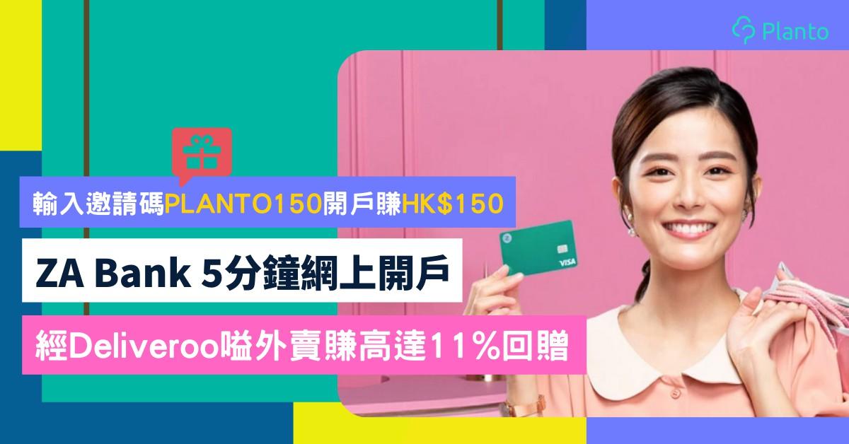 ZA Bank〡眾安銀行開戶評測$150回贈獨家放送  邀請碼:PLANTO150