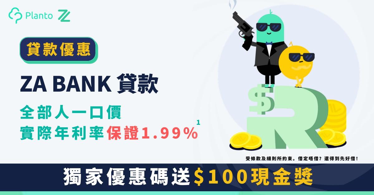 ZA Bank貸款〡網上貸款保證1.99%實際年利率!教你用  $500獎賞邀請碼!