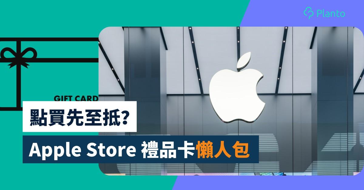 Apple Gift Card〡Apple Store禮品卡點用?同iTunes卡有咩分別?速睇購買及使用教學
