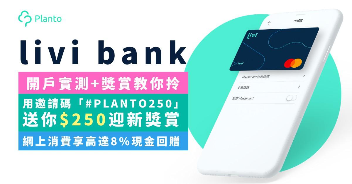 livi bank開戶實測〡用邀請碼「PLANTO#250」開戶 迎新獨家送HK$250迎新獎賞 網購回贈高達8% 教你解鎖3%存款年息