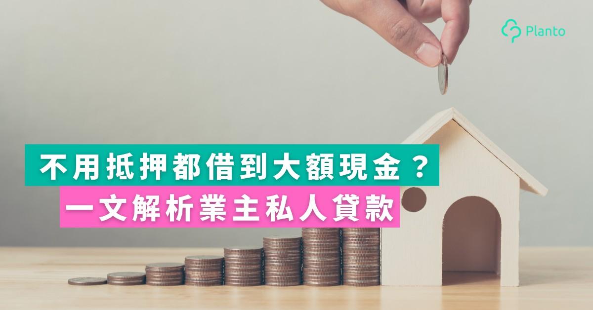 業主貸款|不需抵押便借到大額貸款? 業主私人貸款一文解析