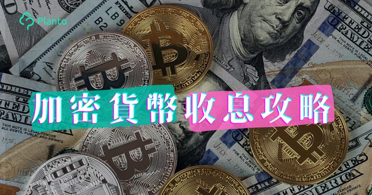 加密貨幣收息〡用BTC/ETH/USDT創造被動收入  勁高息仲日日派息?
