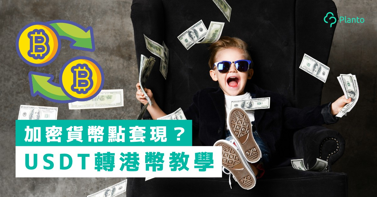 USDT轉換港幣〡買加密貨幣  出金/提現/拎錢教學