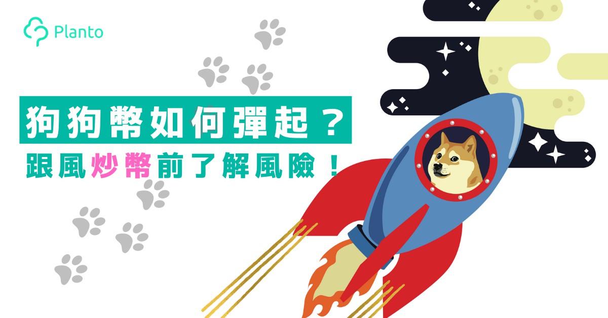 妖幣橫行?〡甚麼是狗狗幣?柴犬幣、秋田犬幣等另類惡搞幣有投資價值嗎?