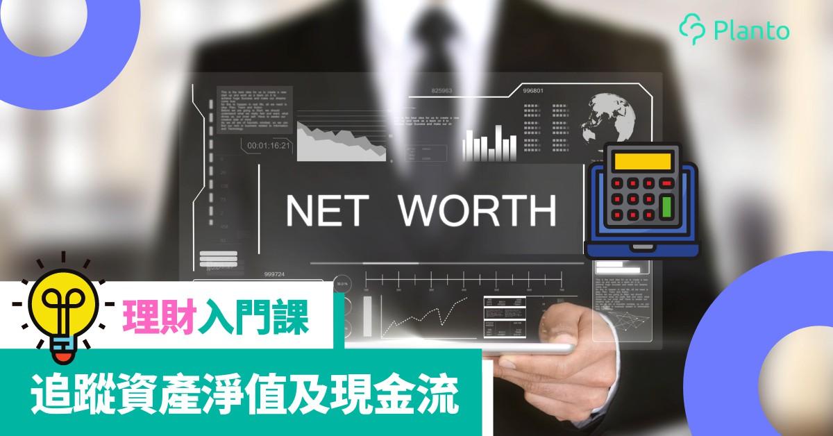 資產淨值計算〡理財入門課:追蹤個人資產淨值及現金流