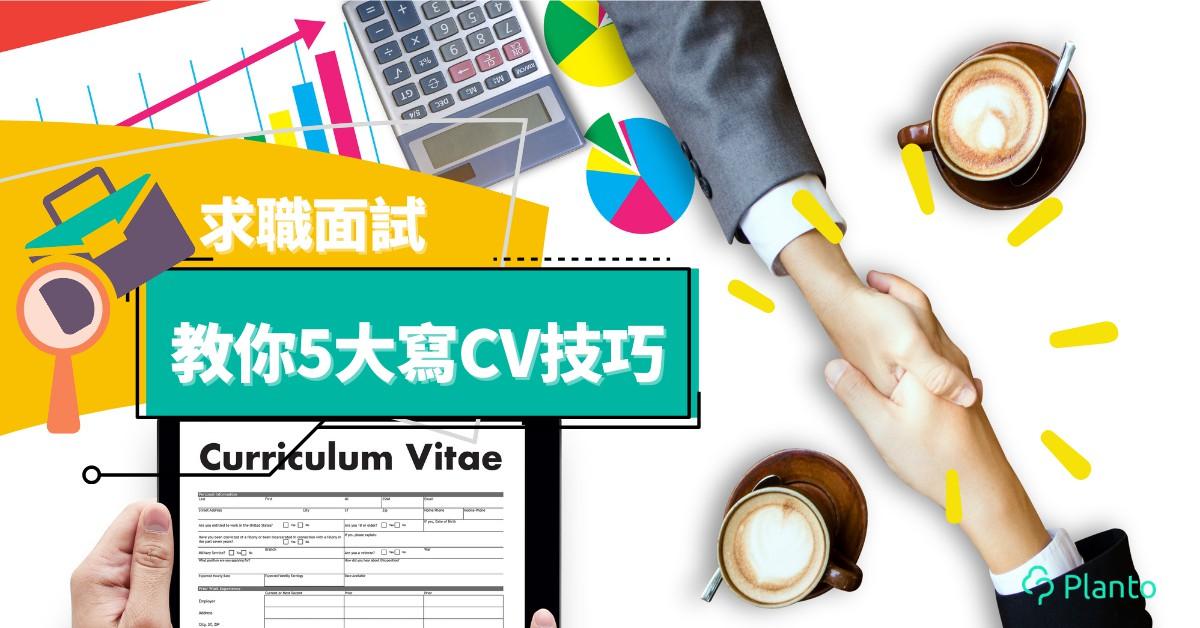 求職面試〡5大寫CV技巧  展現CP值增面試成功率