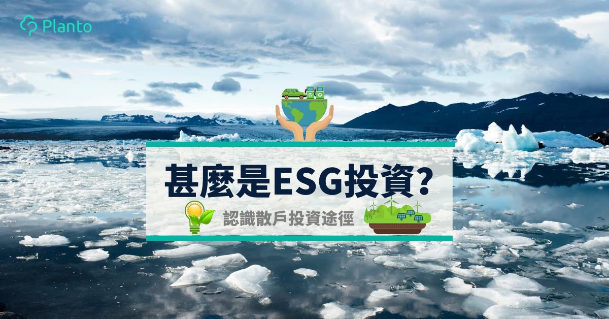 ESG投資〡香港散戶點參與「環境、社會和企業管治(ESG)」投資?