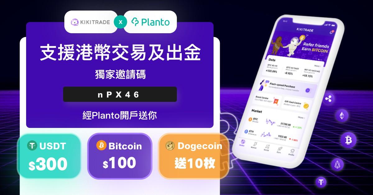 Kikitrade開戶實測|開戶用邀請碼「nPX46」Planto獨家迎新送HK$300 USDT及HK$100 Bitcoin 額外再賞10個Dogecoin