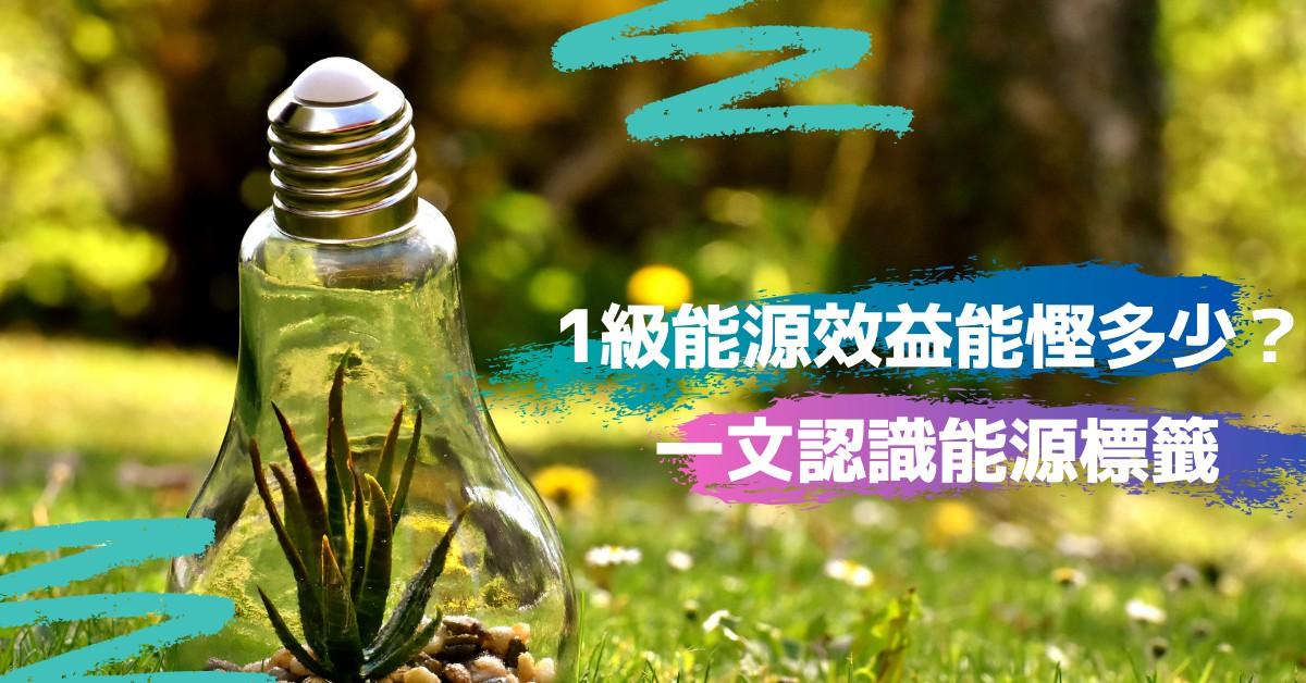 環保理財|能源標籤分兩種? 看懂能源標籤最多可節省177%耗電