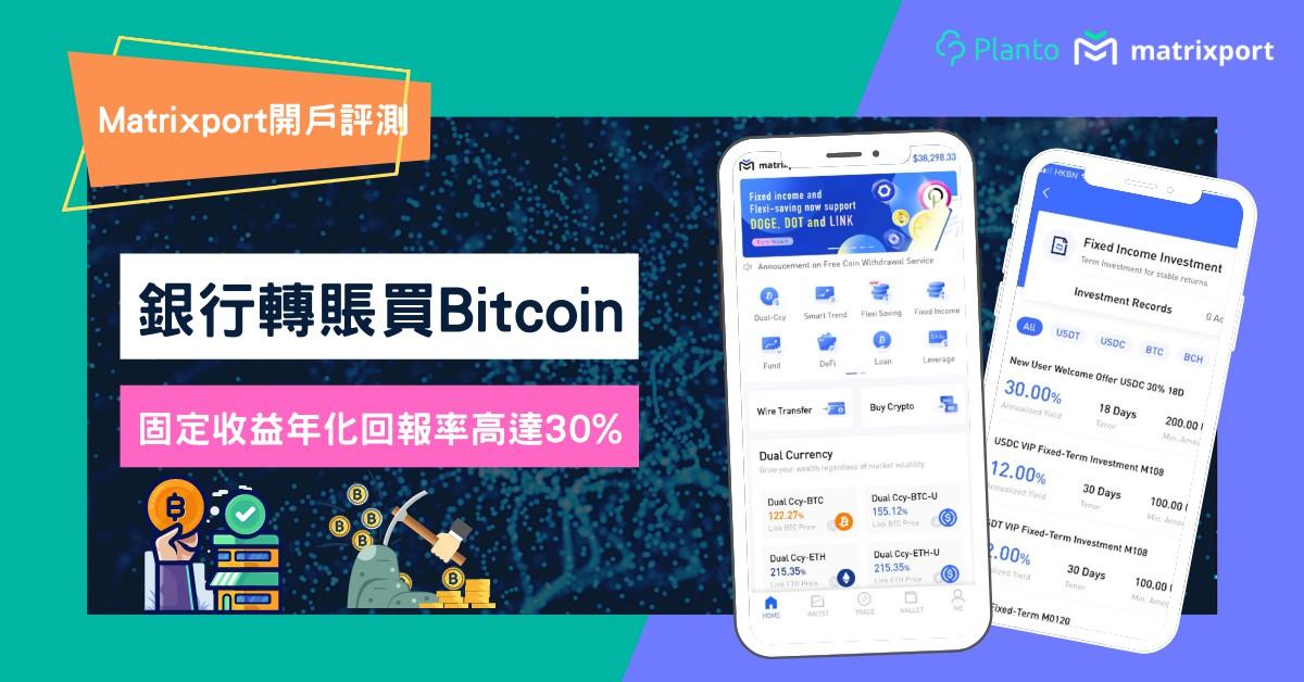 Matrixport評測〡銀行轉賬買Bitcoin  固定收益年化回報率高達30%