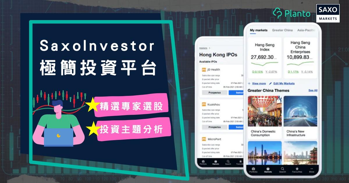 SaxoInvestor:以簡御繁  主題選股分析實用