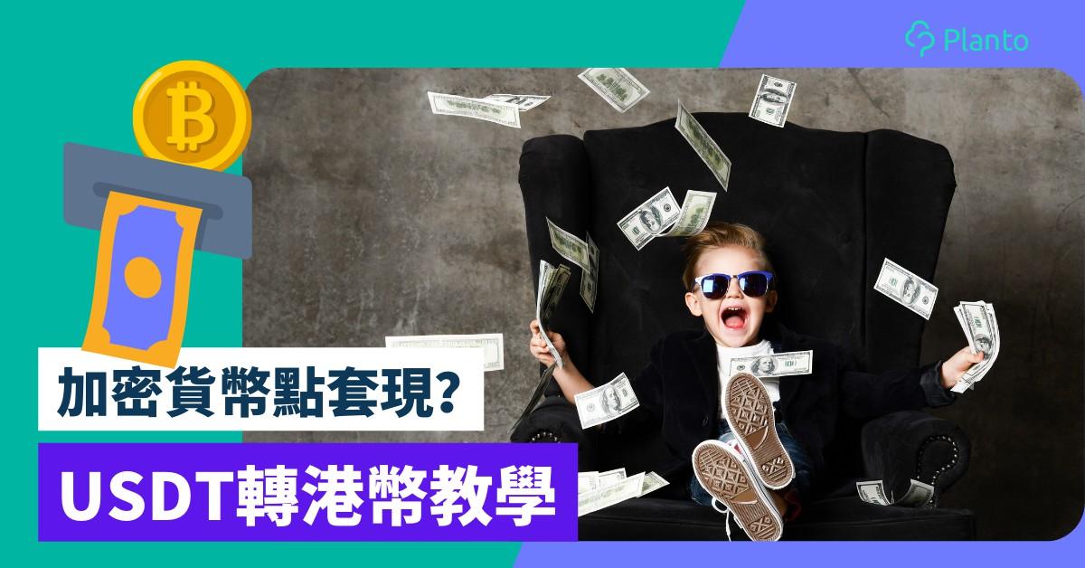 USDT轉換港幣〡加密貨幣 出金/提現/拎錢教學