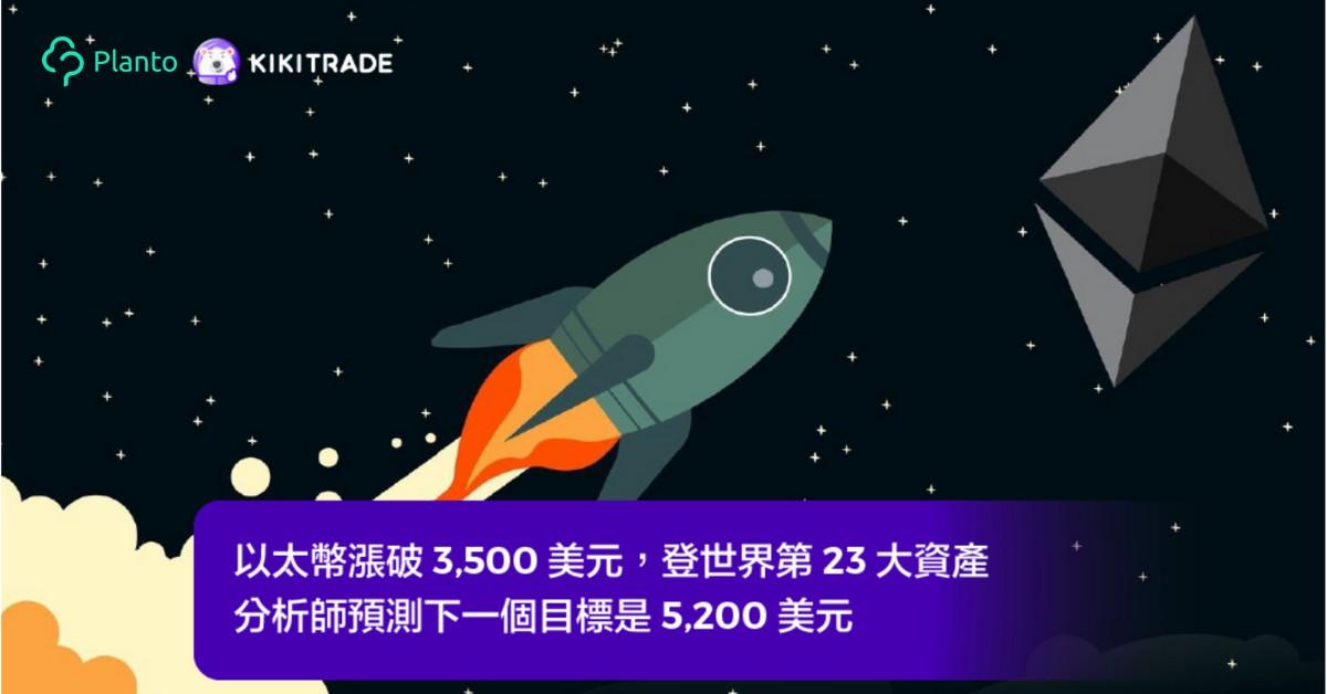 幣市分析〡以太幣漲破3,500美元 分析師預測:下一站 5,200 美元