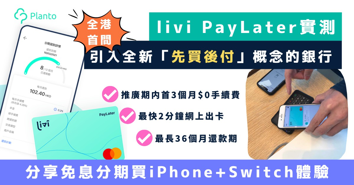 livi PayLater實測〡全港首間銀行 推出先買後付服務2分鐘手機批核 每筆消費分期首3個月$0手續費