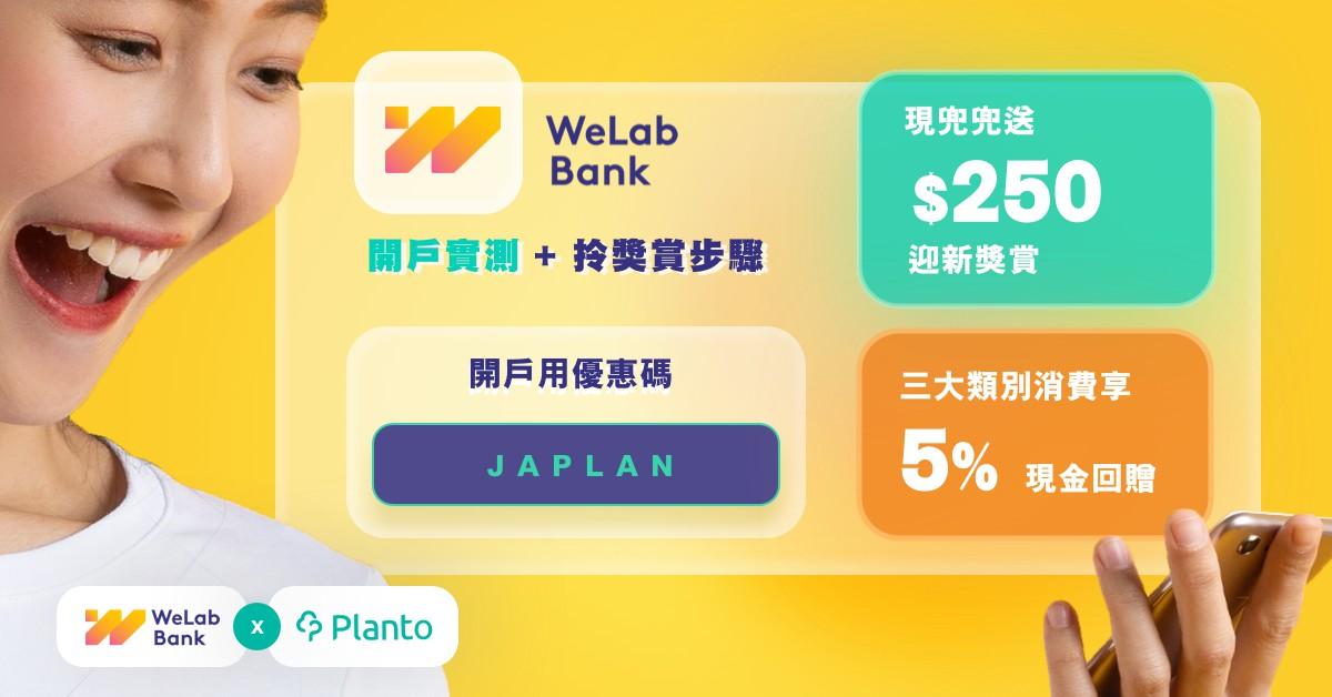 WeLab Bank優惠碼 開戶即賺$250!匯立銀行開戶評測:Debit Card三大類別消費賺5%現金回贈