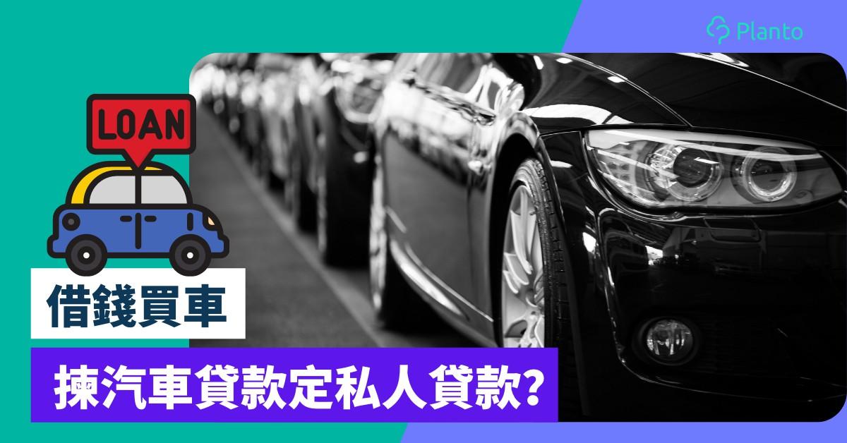 借錢買車〡買車揀汽車貸款定私人貸款?一文教你看清分別