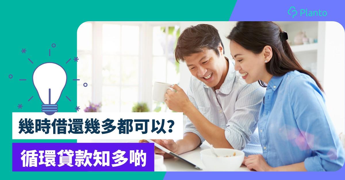 循環備用現金〡循環貸款知多啲:幾時借還幾多都可以?