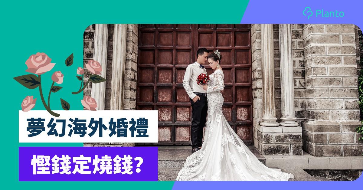 婚禮預算〡香港擺酒VS旅行結婚開支比較  海外婚禮慳錢定燒錢?