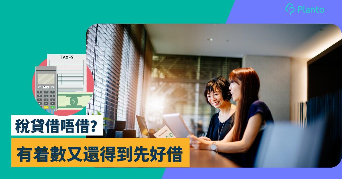 稅季貸款2021〡稅貸借唔借?有着數又還得到先好借