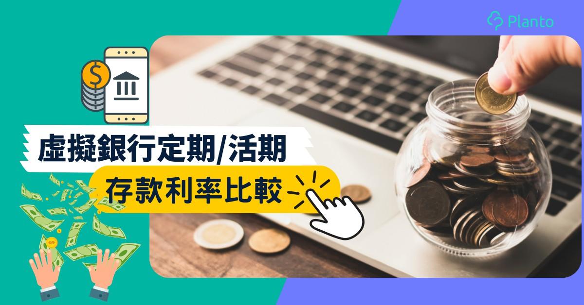 虛銀利息〡虛擬銀行存款利率優惠比較