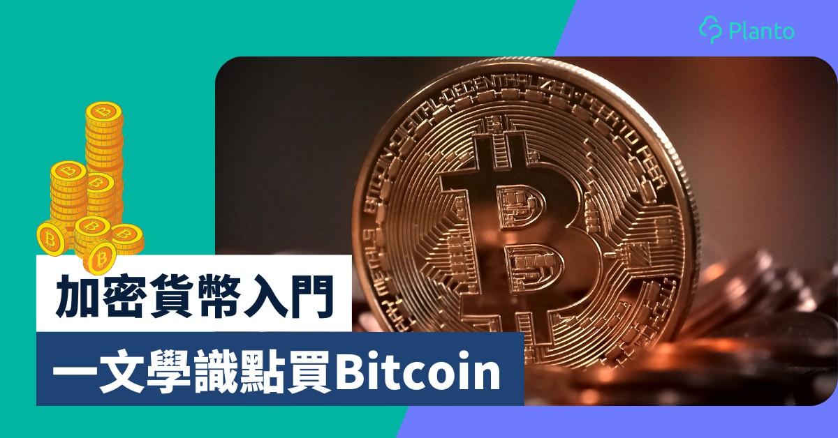 買Bitcoin/以太幣教學〡點買加密貨幣/虛擬貨幣?認識比特幣交易所、場外交易等投資方法