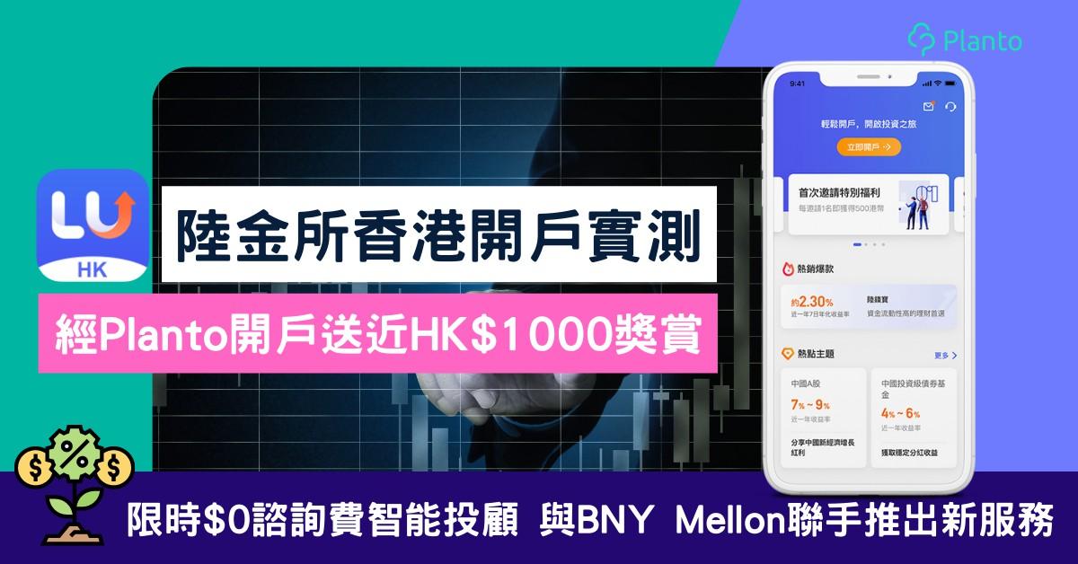 陸金所香港LUHK〡開戶送近HK$1000獎賞  與BNY Mellon提供Apollo智能投顧組合