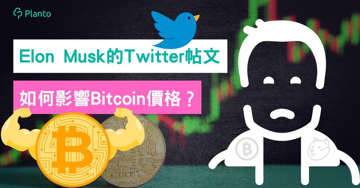 操縱幣市?〡Elon Musk的Twitter帖文如何影響BTC價格?