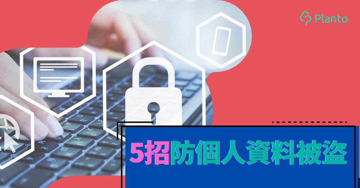 安全理財|5招保個人資料免被盜 提防無故被借錢