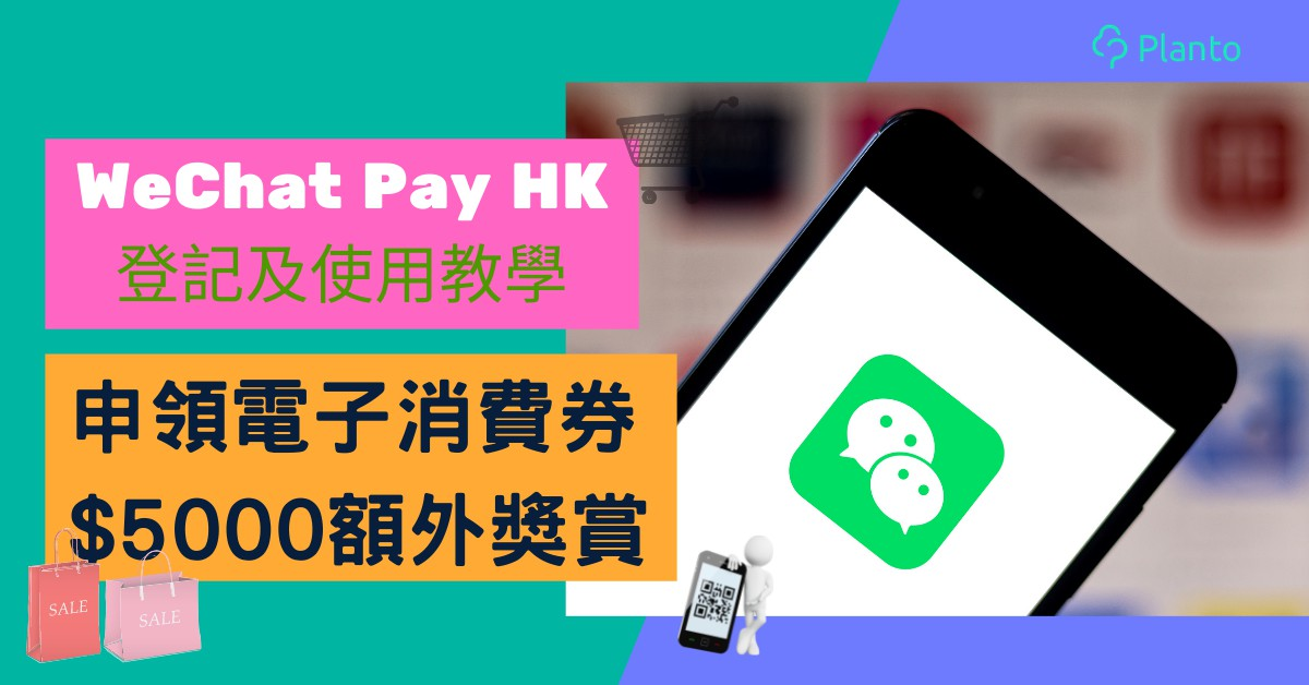 Wechat Pay HK開戶評測|微信支付香港電子消費券登記及優惠 額外HK$5,000加碼賞