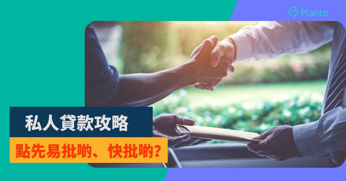 易批貸款〡向銀行借錢唔批?3招增成功機會 貸款快速到手