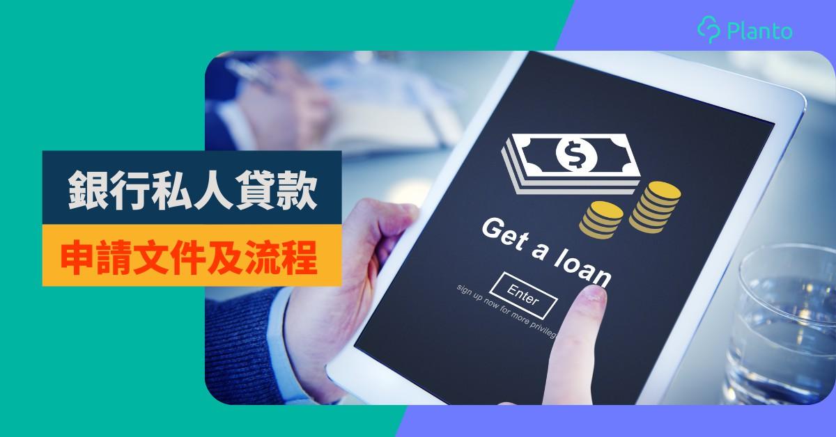 借錢須知〡銀行貸款申請文件及流程免入息證明貸款更易批?