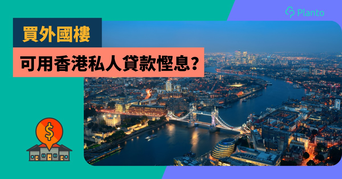 海外置業〡買外國樓可用香港貸款慳息?