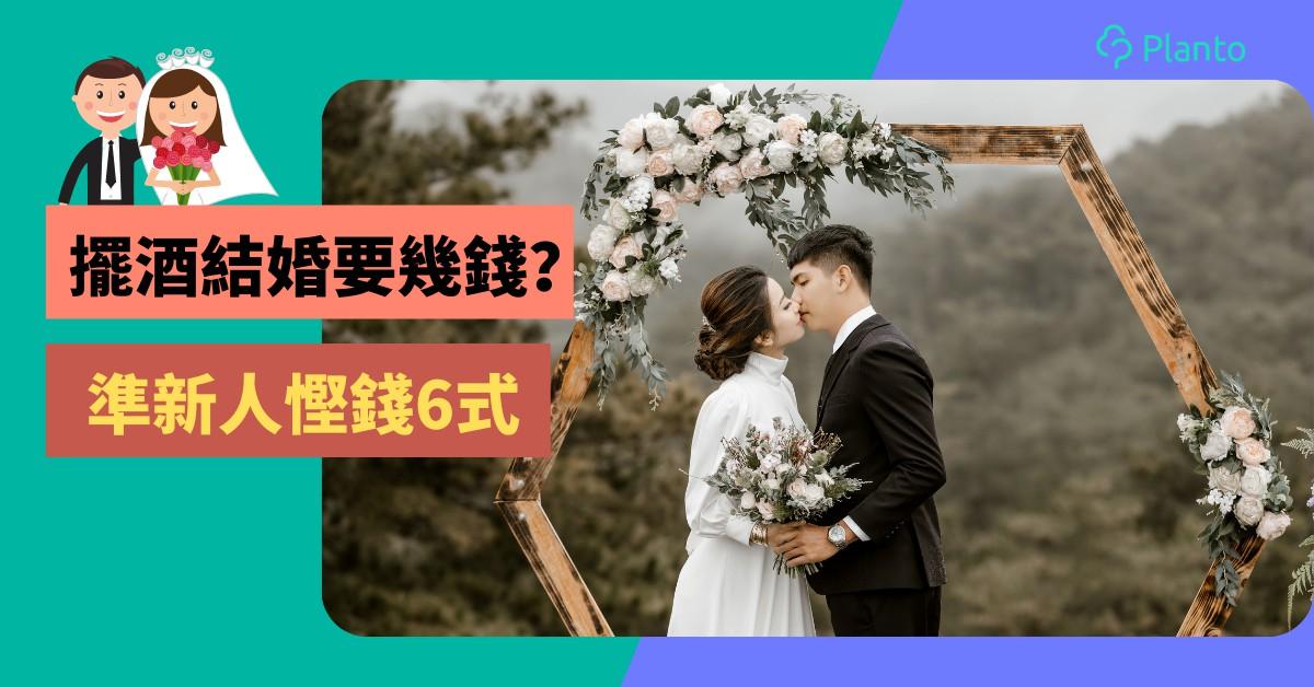 婚禮預算〡2021擺酒結婚要幾錢?準新人慳錢6式