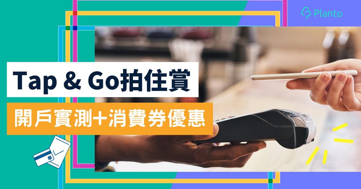 Tap & Go拍住賞|開戶實測+電子消費券優惠