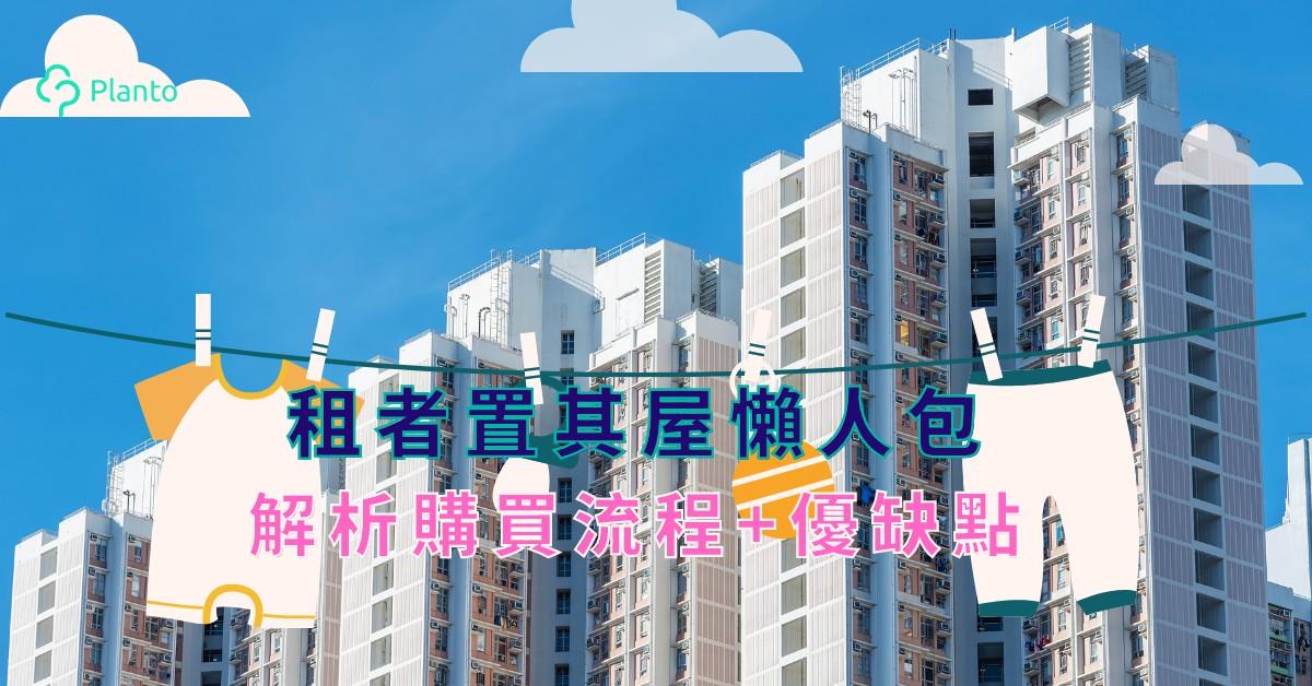 租者置其屋攻略〡公屋買定唔買?一文了解購買流程、風險及限制