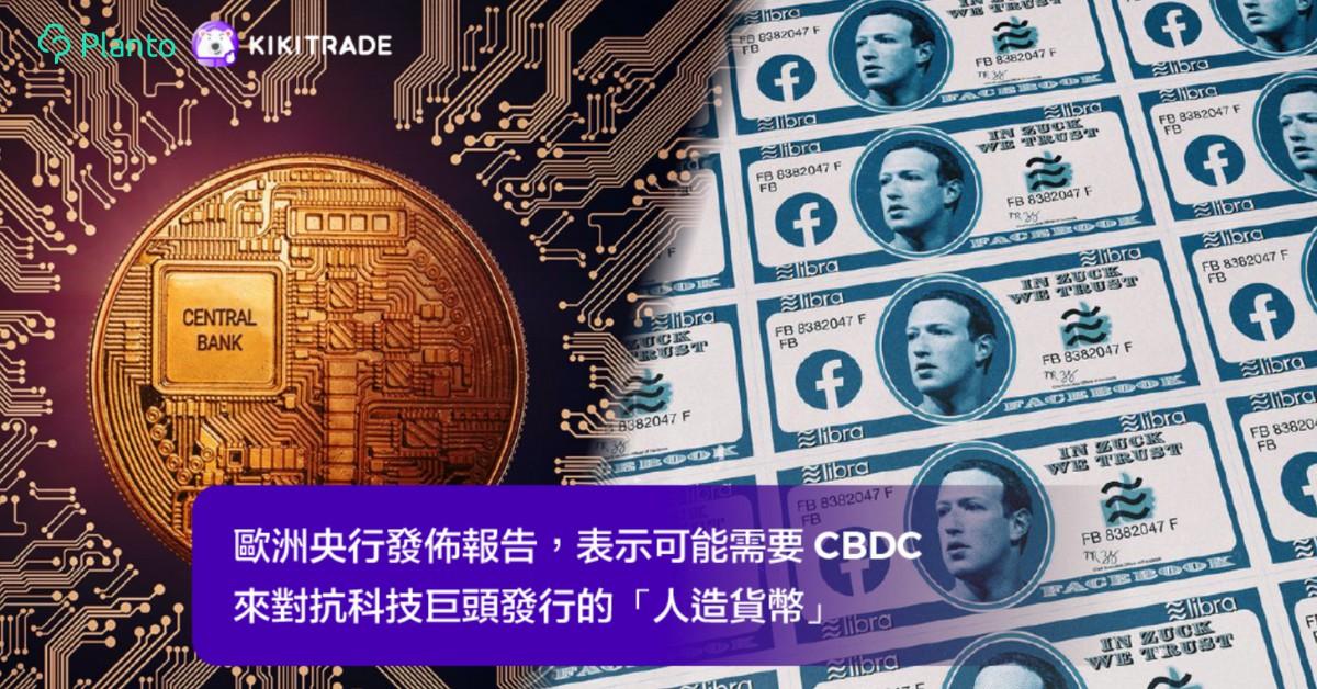 幣市消息〡歐洲央行報告: 未來或需要CBDC /數位歐元對抗科技巨頭「人造貨幣」