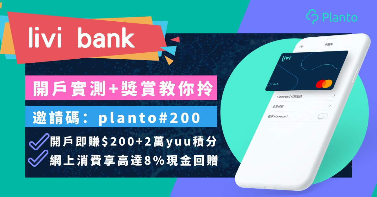 livi bank開戶實測〡用邀請碼「planto#200」開戶即賺$200+2萬yuu積分 網上消費回贈8%