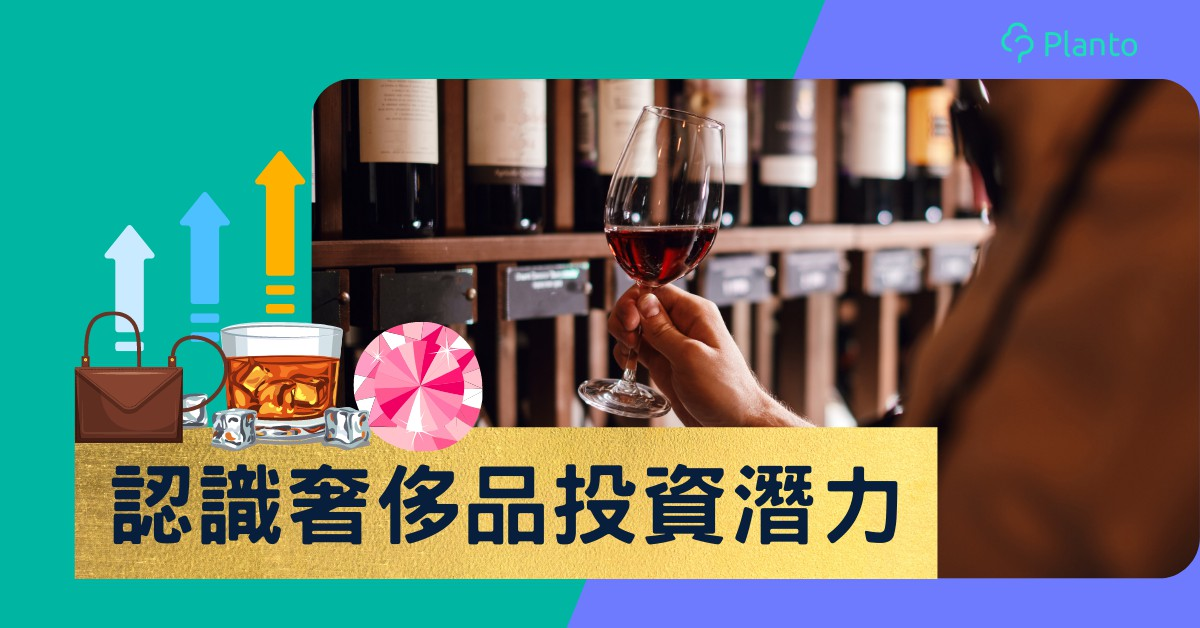 奢侈品投資〡認識紅酒、威士忌、彩鑽、藝術品的投資潛力