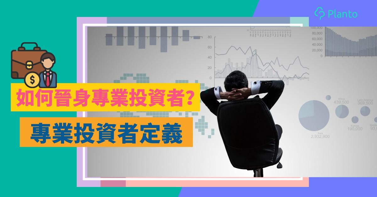 投資知識|買賣股票幾十年也不是專業投資者? 專業投資者的定義